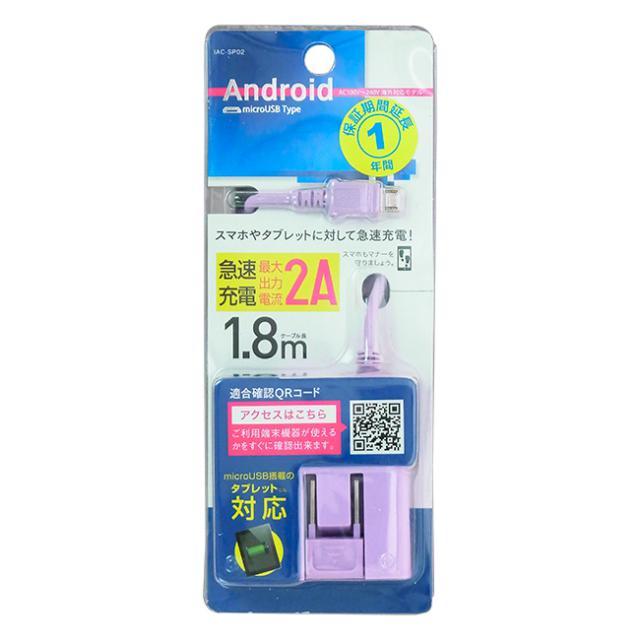 スマートフォン用AC充電器1.8m